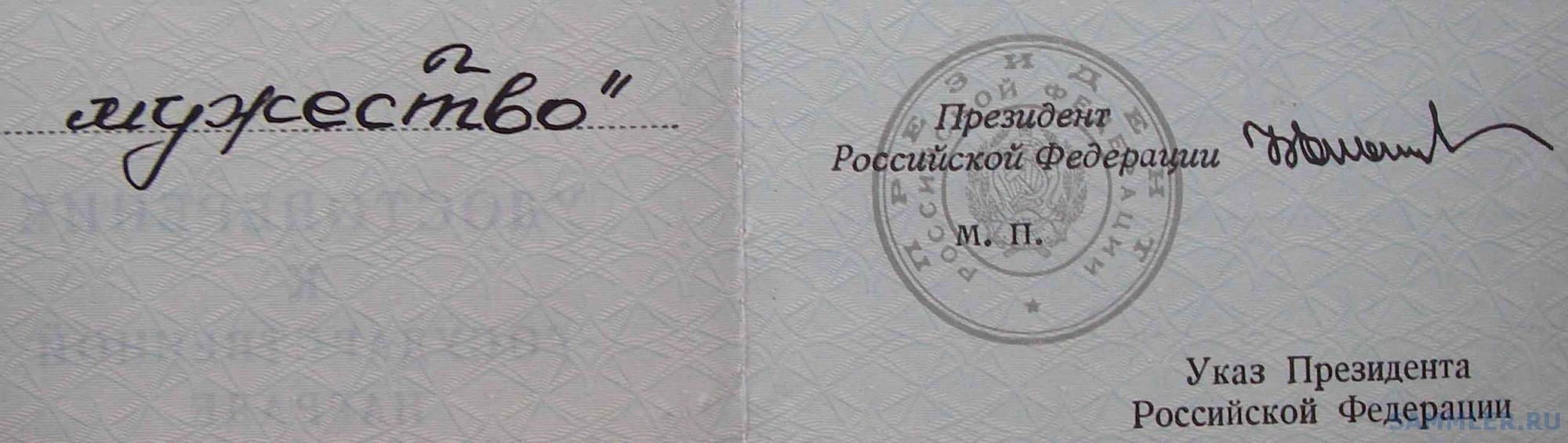 Уд РСФСР 3.JPG