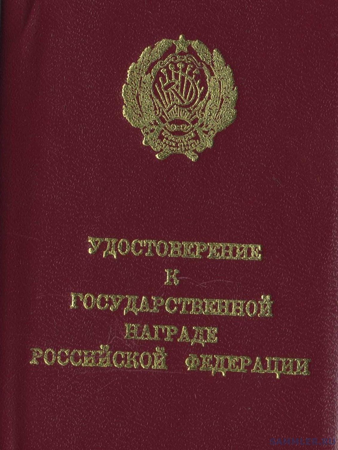 Уд РСФСР 2.jpg