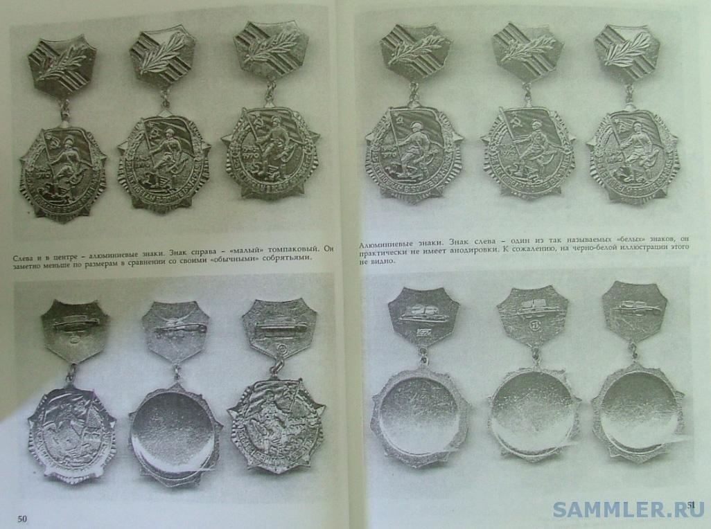 Медаль, не ставшая медалью - Д. Варламов. С. 50-51.jpg