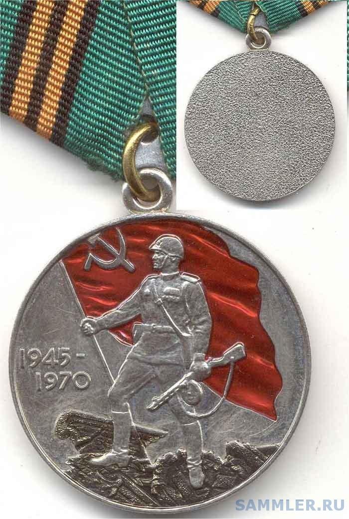 Проект медали 25 лет Победы.jpg