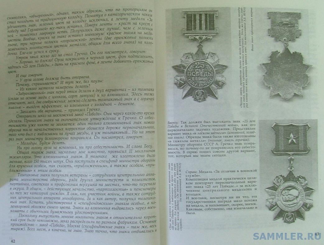 Медаль, не ставшая медалью - Д. Варламов. С. 42-43.jpg