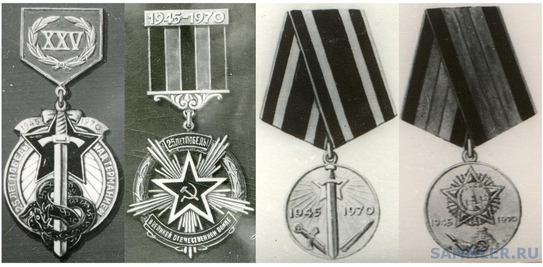 Проект медали 25 лет Победы - эскизы знака 3.jpg