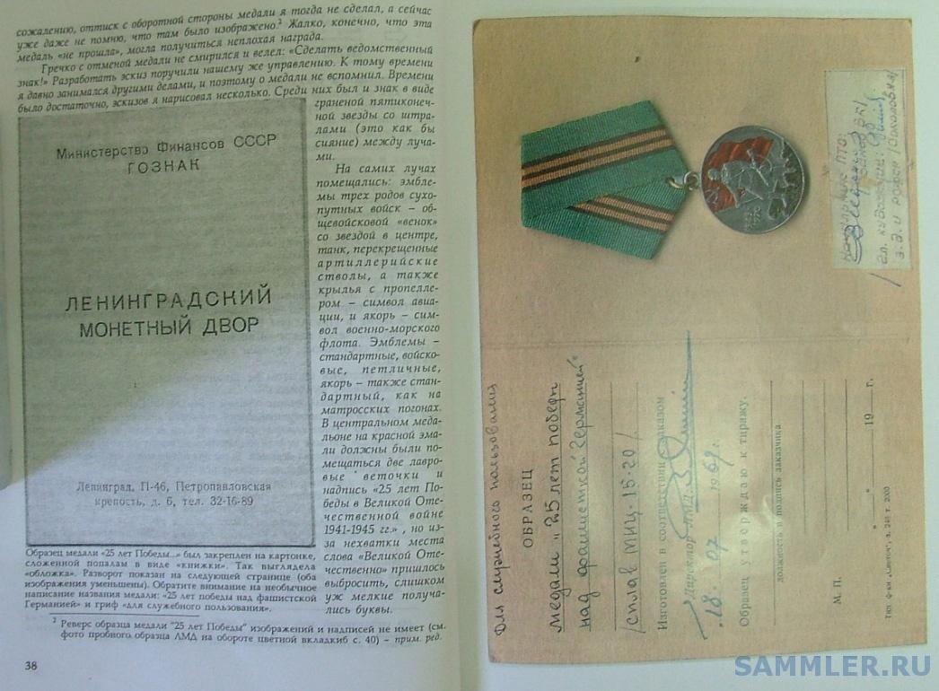 Медаль, не ставшая медалью - Д. Варламов. С. 38-39.jpg
