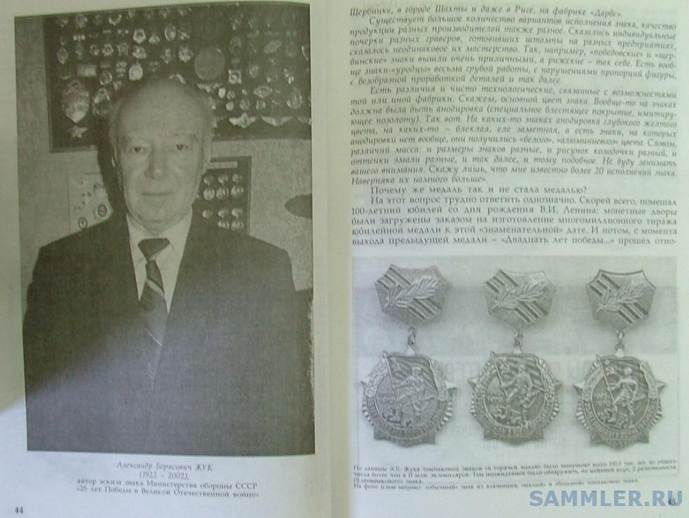Медаль, не ставшая медалью - Д. Варламов. С. 44-45.jpg