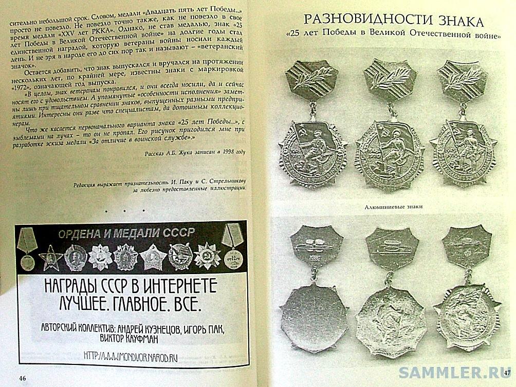 Медаль, не ставшая медалью - Д. Варламов. С. 46-47.jpg