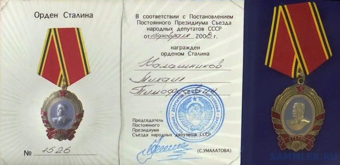 ППСНД орден Сталина.png