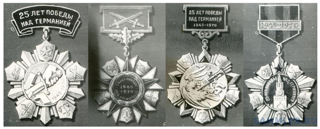 Проект медали 25 лет Победы - эскизы знака 1.jpg