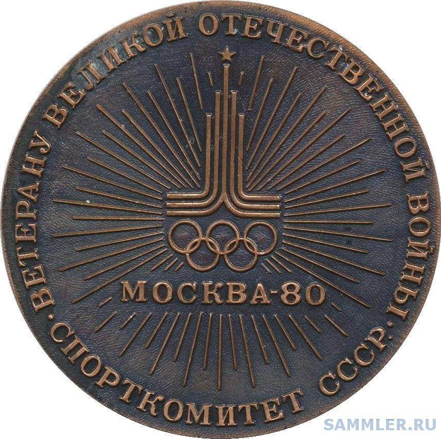 Проект медали 25 лет Победы - настол. медаль 35 лет Победы о.jpg