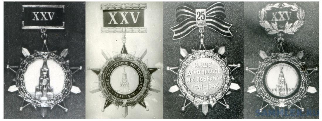 Проект медали 25 лет Победы - эскизы знака 2.jpg