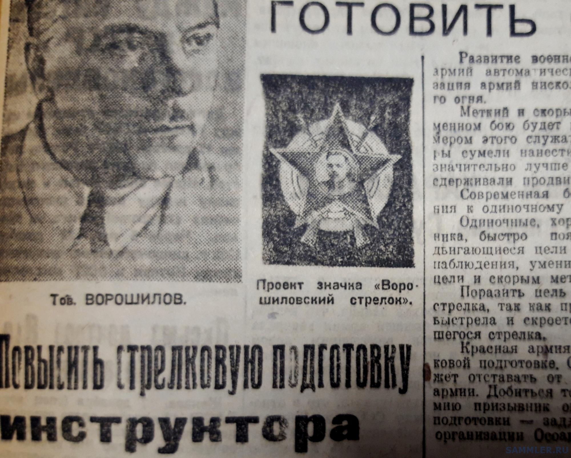 Проект знака Ворошиловский стрелок.jpg