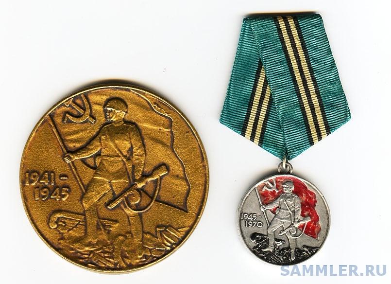 Проект медали 25 лет Победы + пам. наст. медаль от МО СССР.jpg