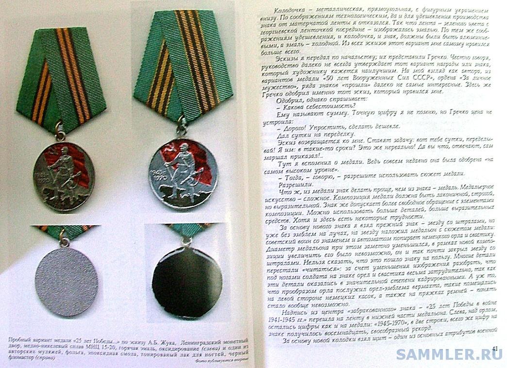 Медаль, не ставшая медалью - Д. Варламов. С. 40-41.jpg