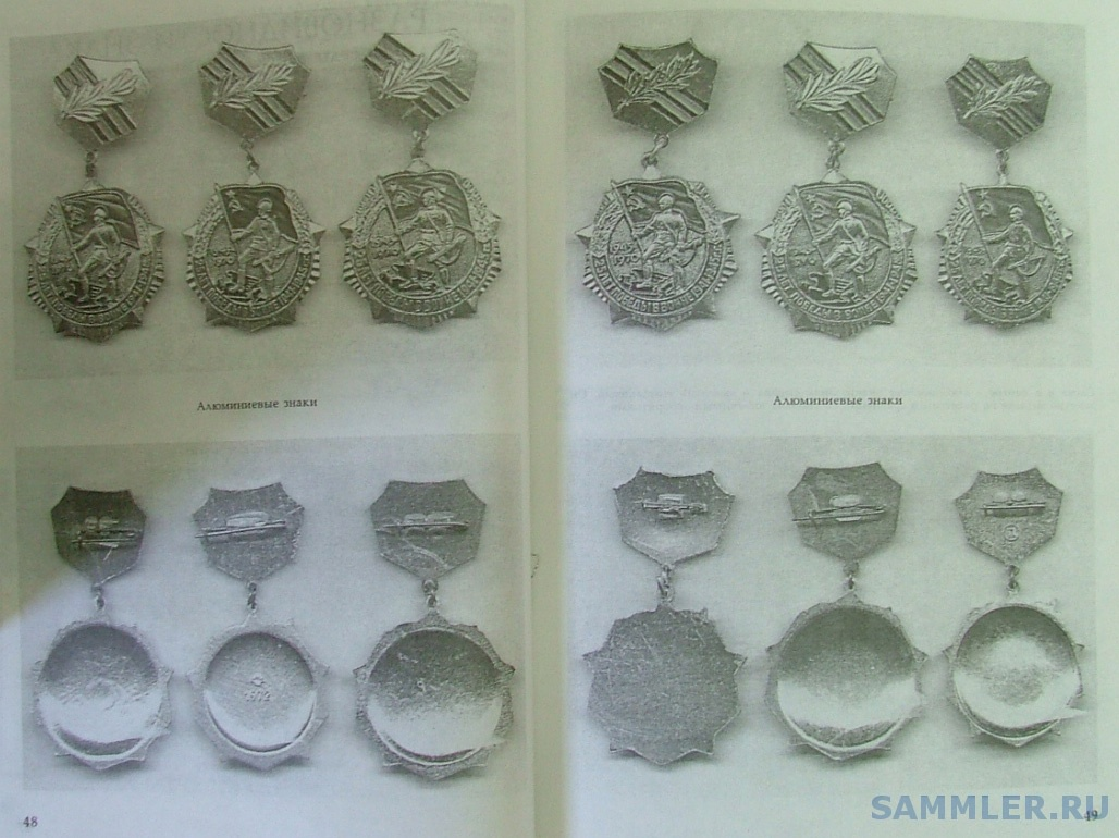 Медаль, не ставшая медалью - Д. Варламов. С. 48-49.jpg