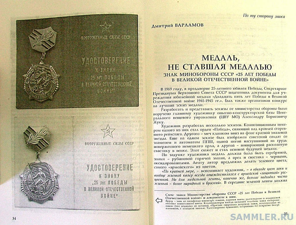 Медаль, не ставшая медалью - Д. Варламов. С. 34-35.jpg