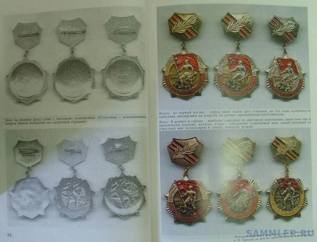 Медаль, не ставшая медалью - Д. Варламов. С. 52-53.jpg