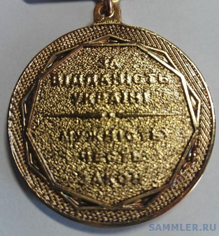 medal_kulchickij_s_p_ngu_dok (3).jpg