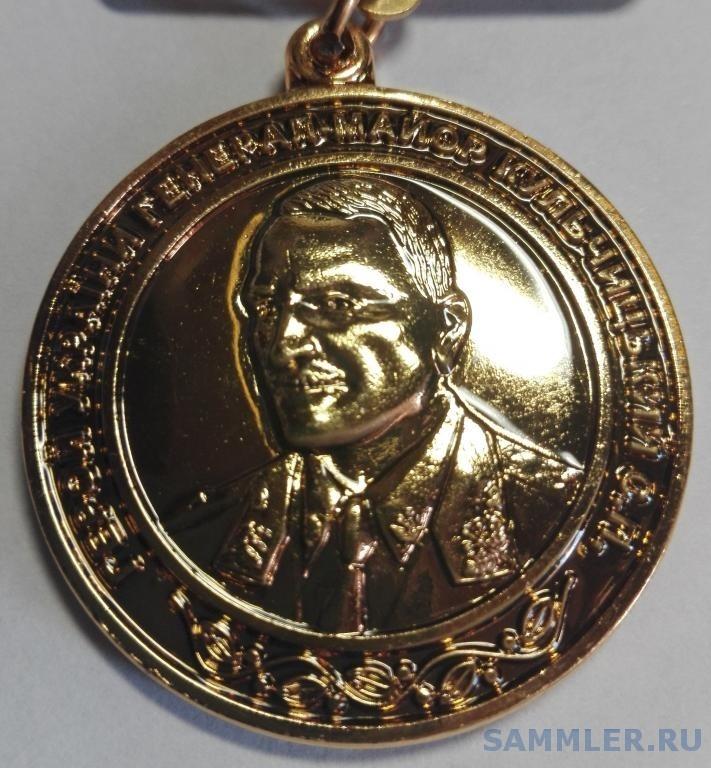 medal_kulchickij_s_p_ngu_dok (1).jpg