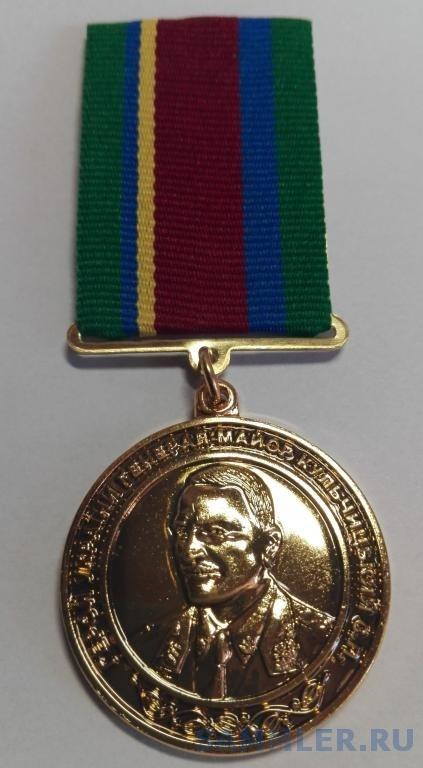 medal_kulchickij_s_p_ngu_dok.jpg