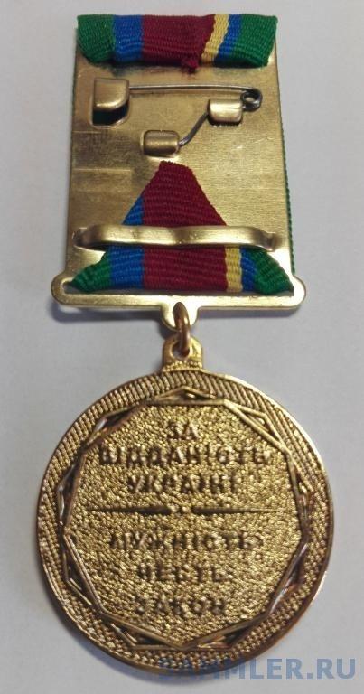 medal_kulchickij_s_p_ngu_dok (2).jpg