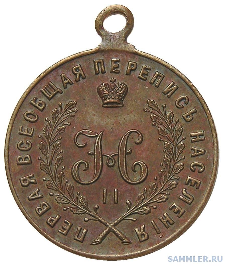 medal-perepis-naseleniya-a7.jpg