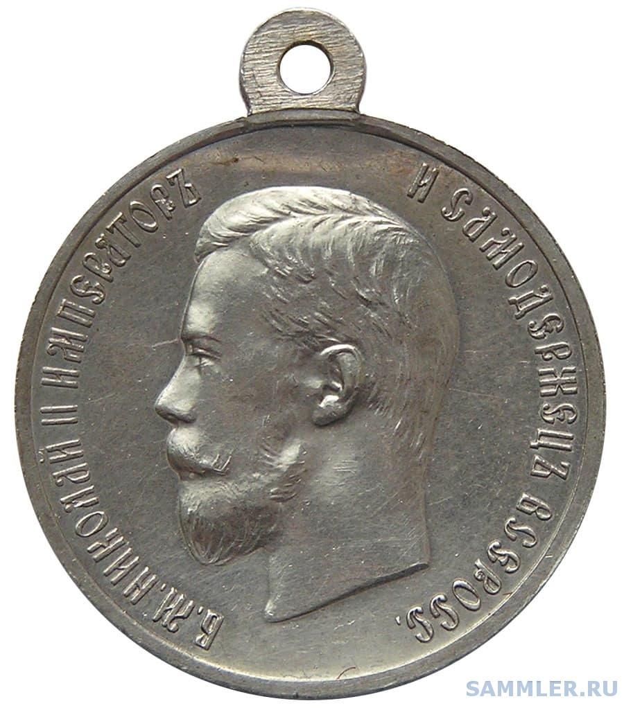 medal-koronatsiya-nikolaya-3-a7.jpg