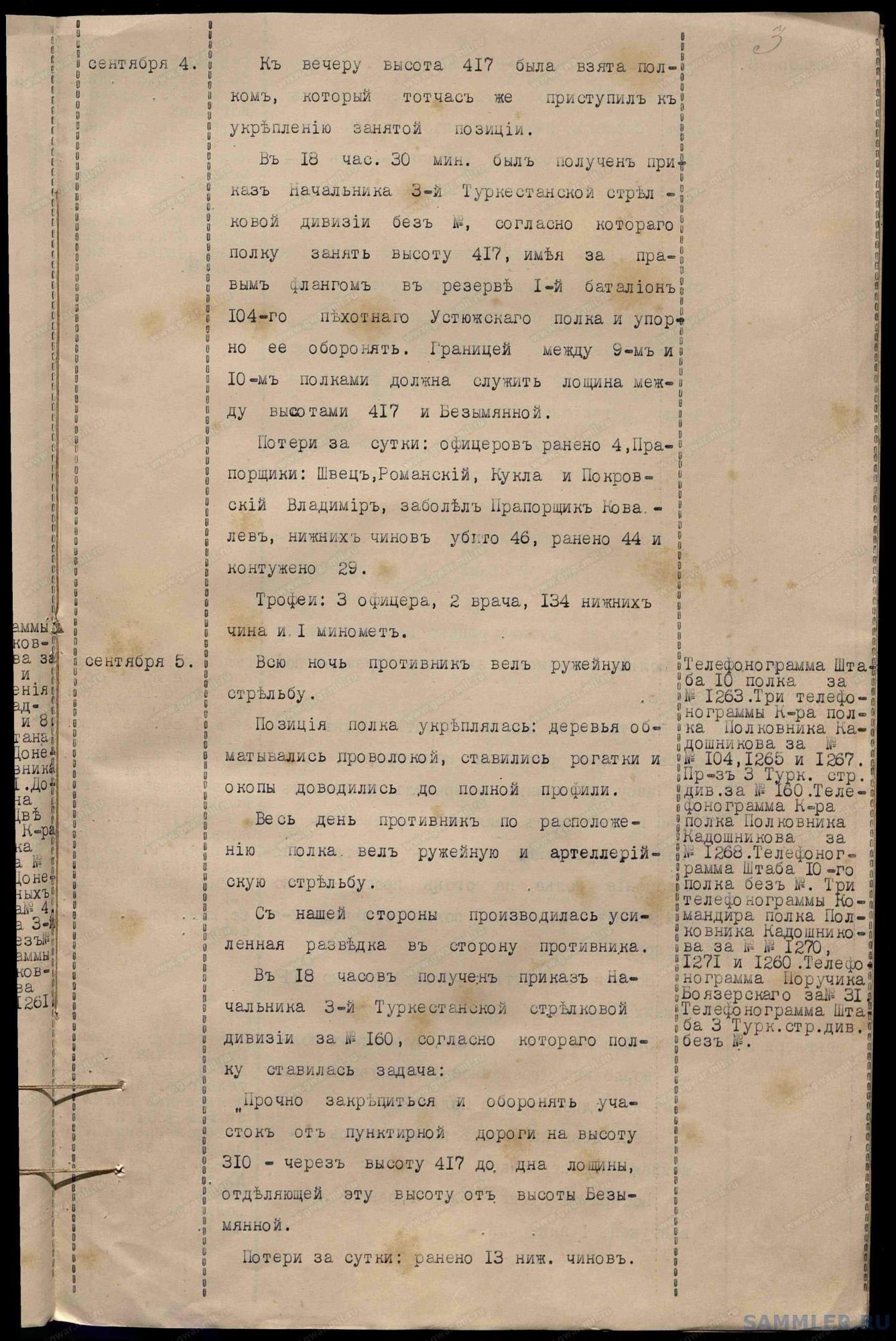 4 сентября 1916-1.jpg