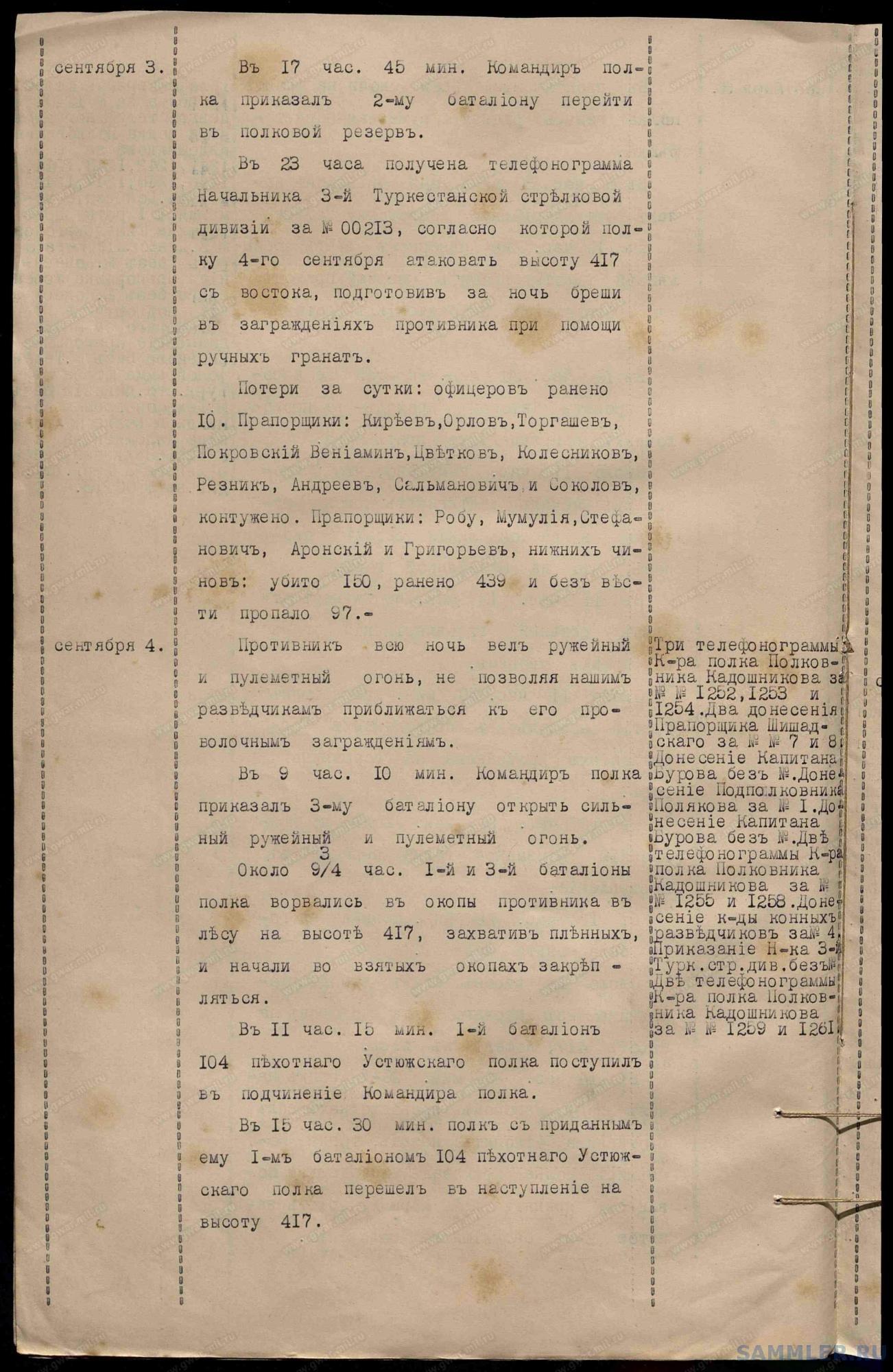 4 сентября 1916.jpg