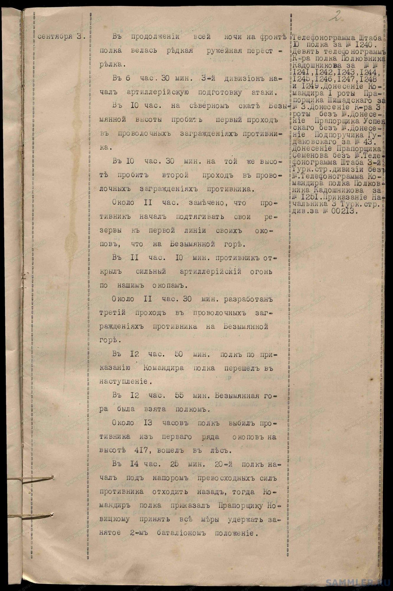 3 сентября 1916 г.jpg