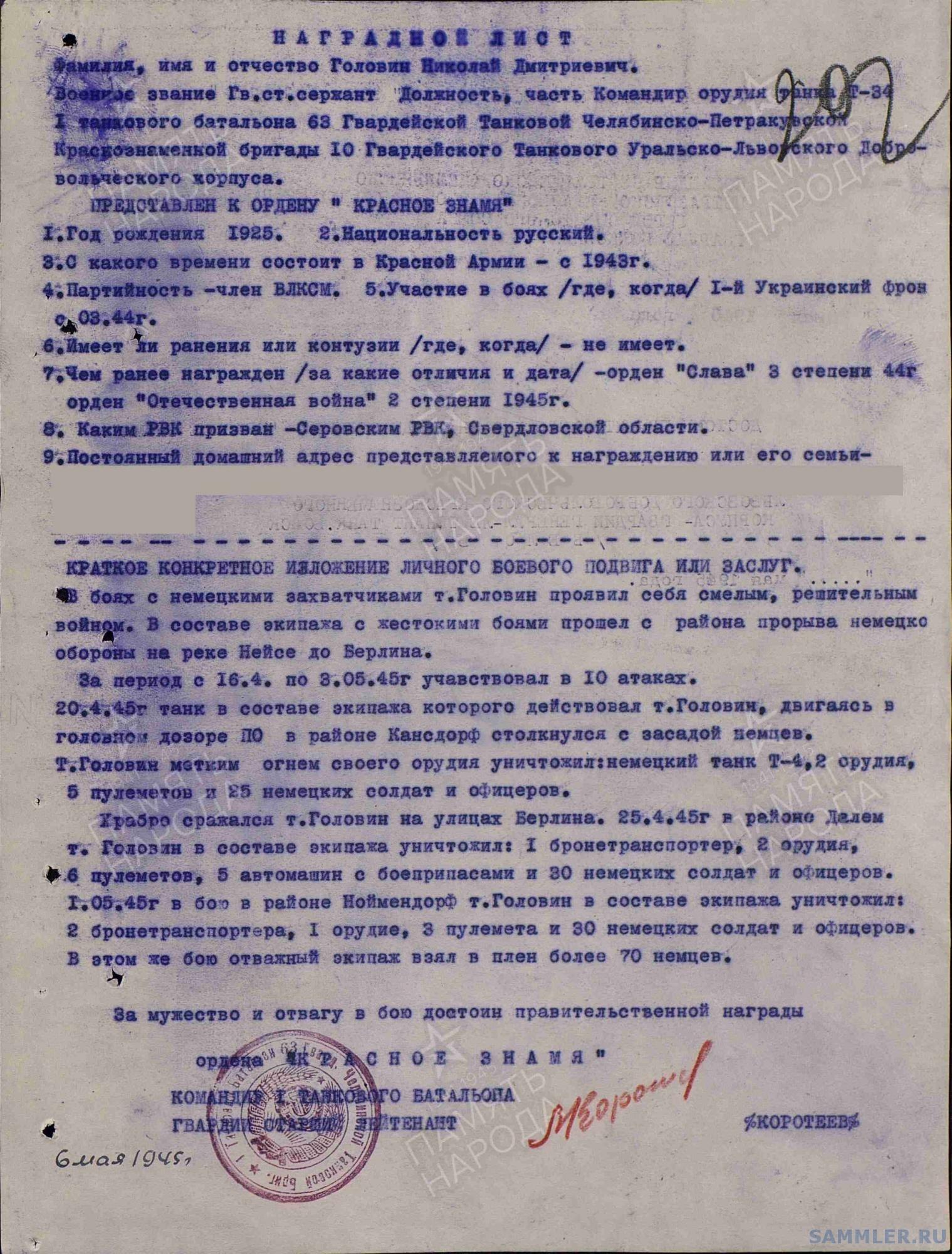 Головин Николай Дмитриевич.jpg