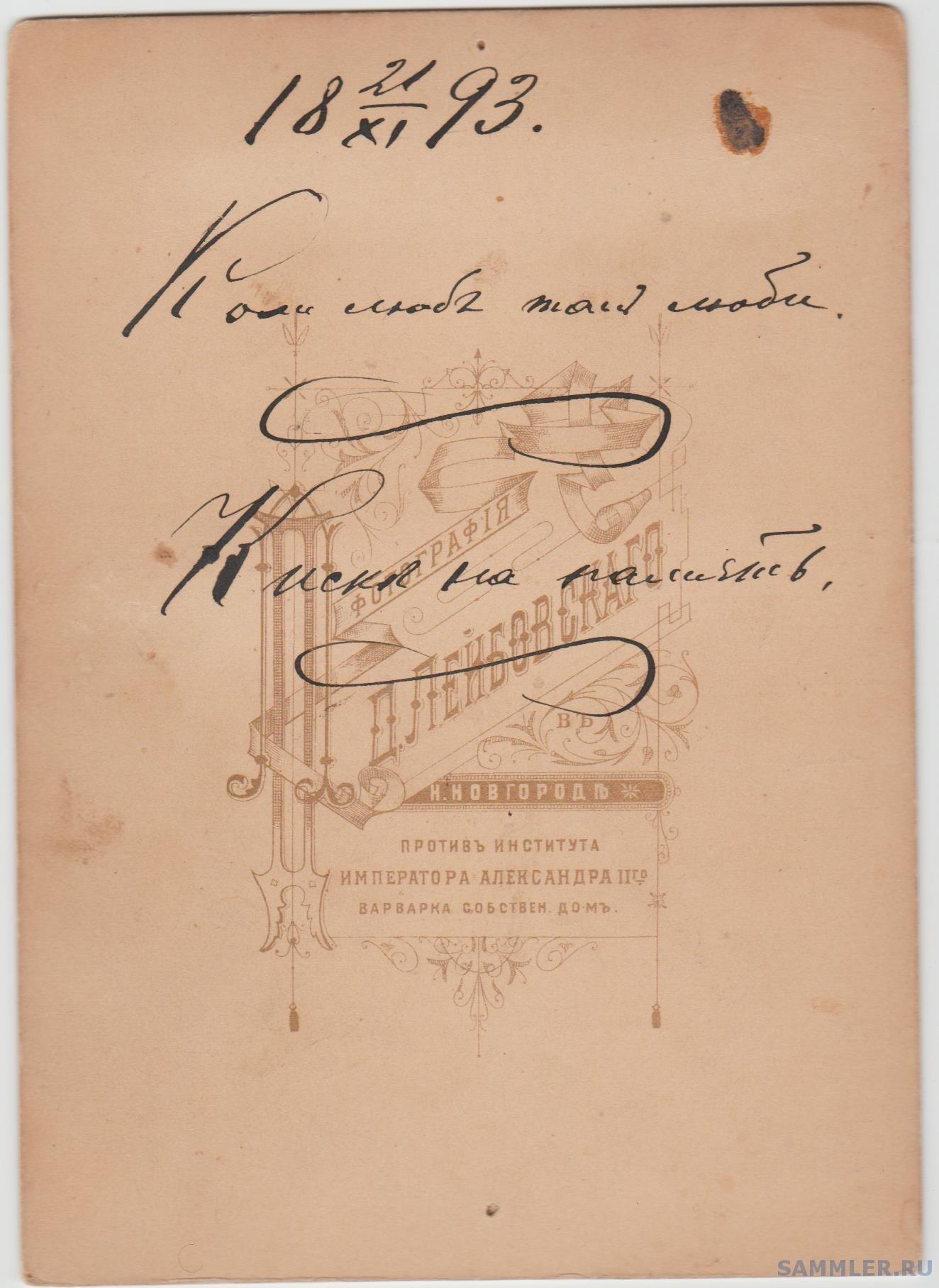 Оборот 1893.jpg