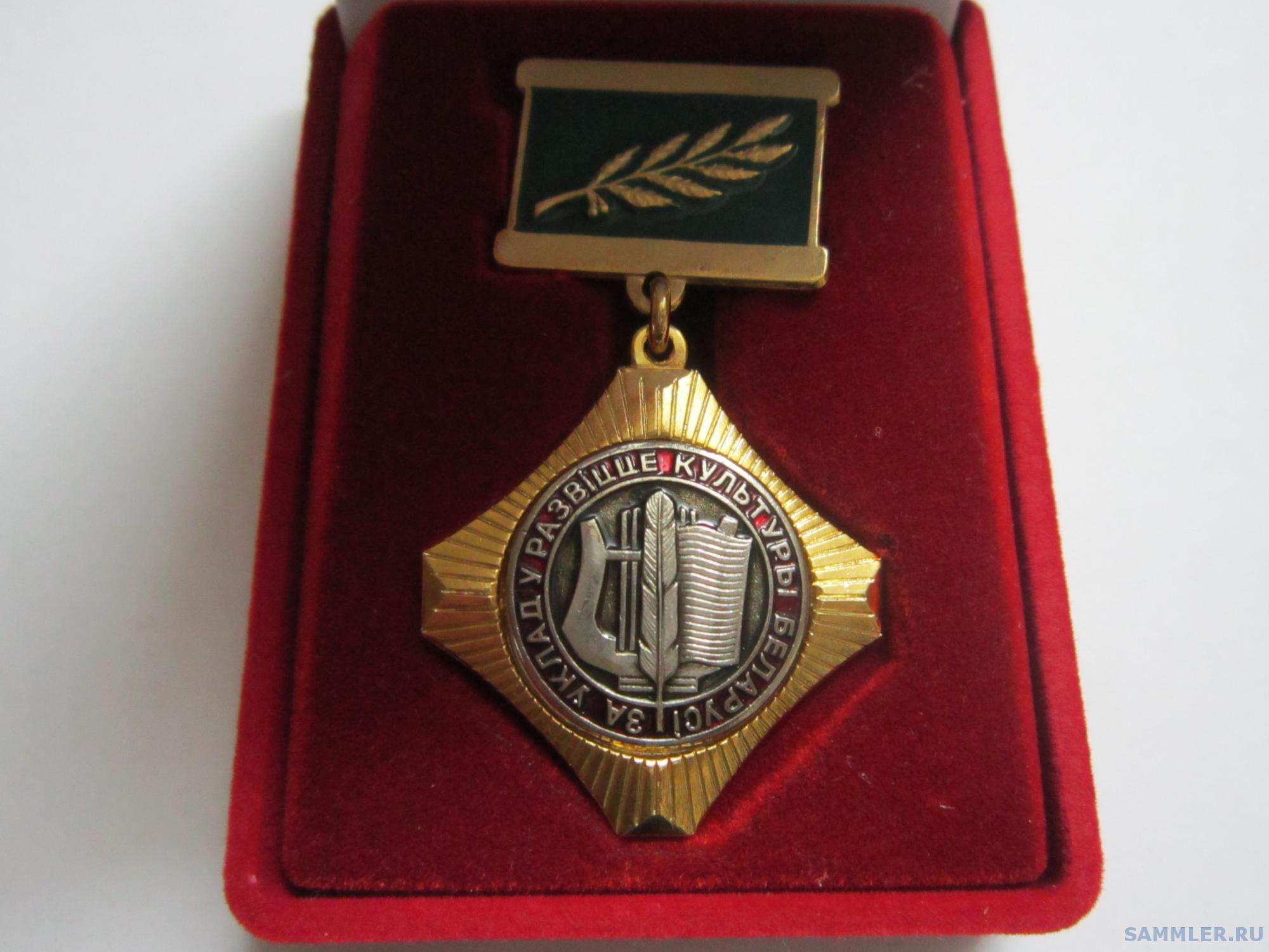 За вклад в развитие культуры Беларуси (1).jpg