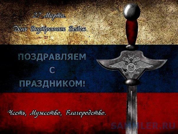 Открытки с днем вв россии
