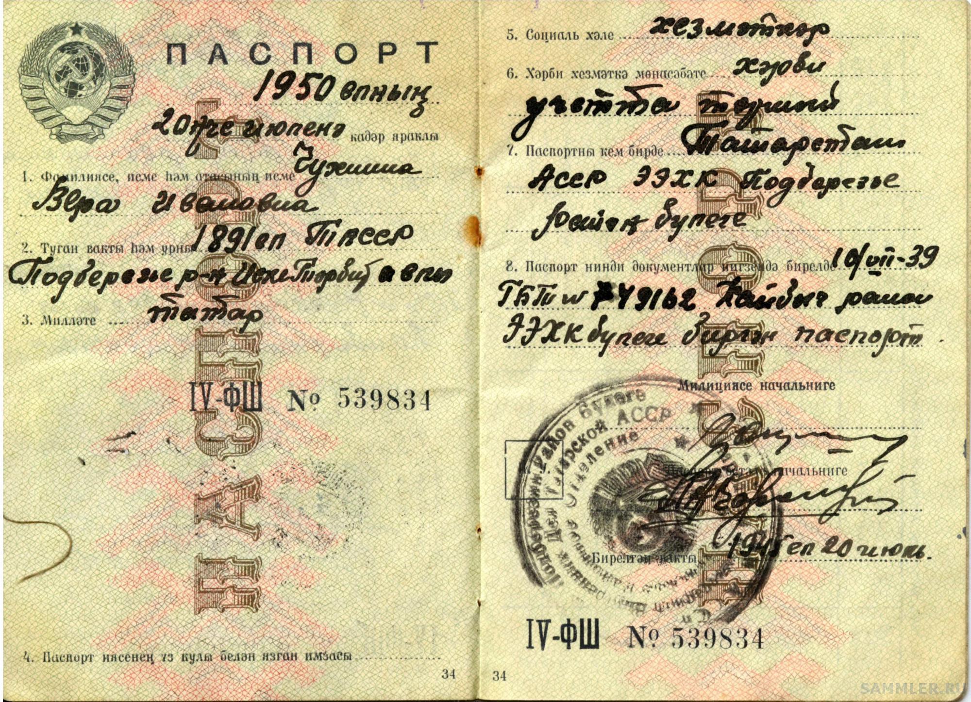 Союз Советских Социалистических 48