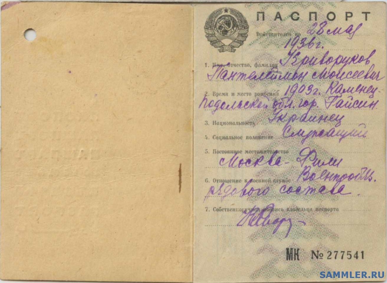 Союз Советских Социалистических 55