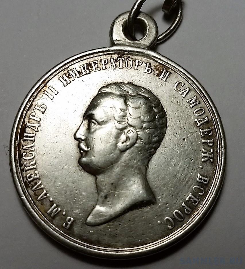 Медаль за усердие александр 2 марка укр