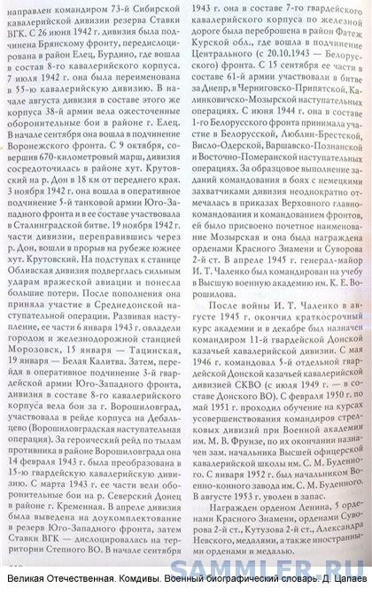1ShalenkoSAM9.jpg