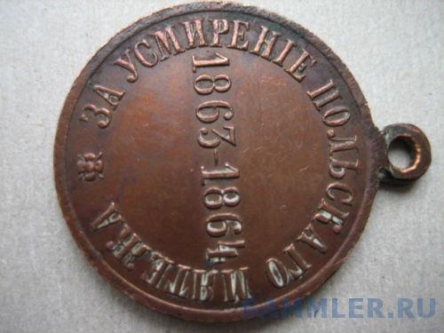 Медаль За усмирение Польского мятежа 3.jpg