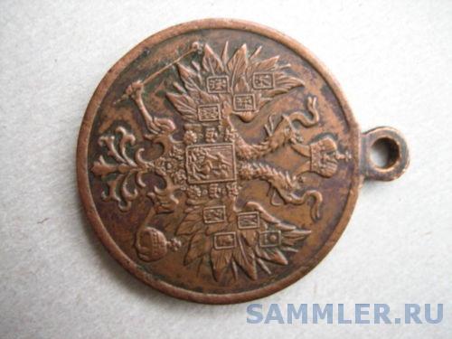 Медаль За усмирение Польского мятежа 6.jpg
