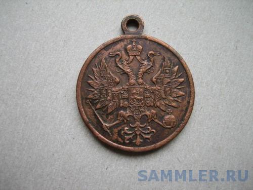 Медаль За усмирение Польского мятежа 1.jpg