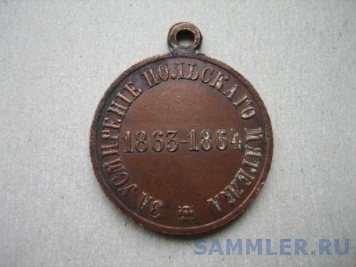 Медаль За усмирение Польского мятежа 2.jpg