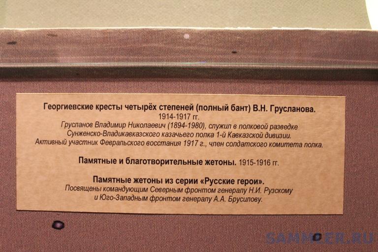 Gruslanov1.JPG
