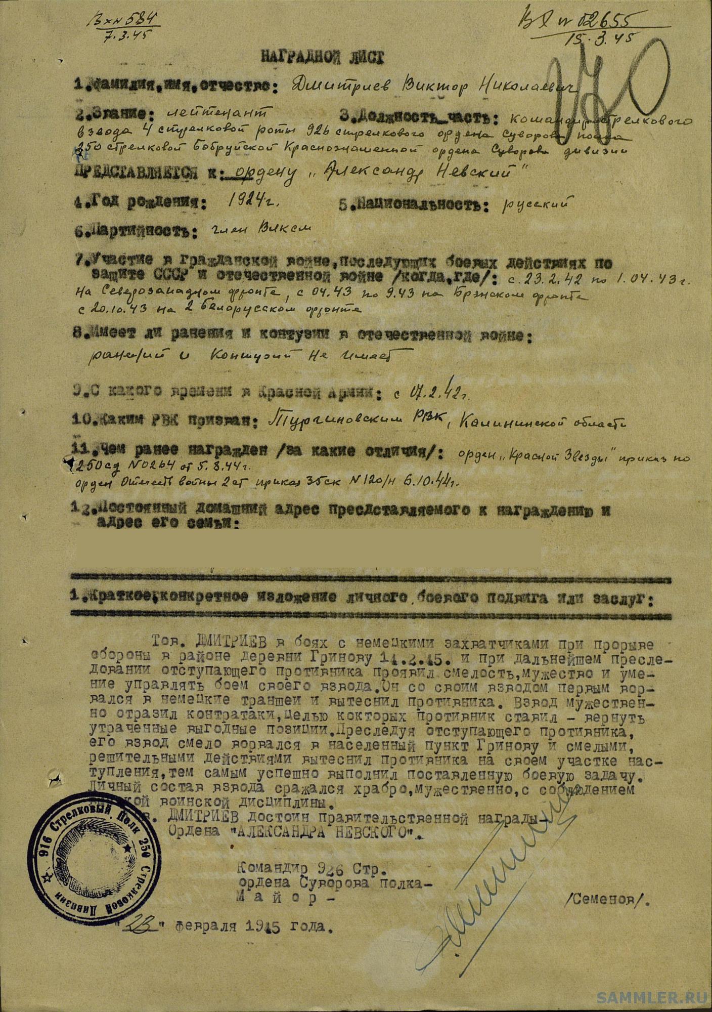 Дмитриев Виктор Николаевич АН.jpg