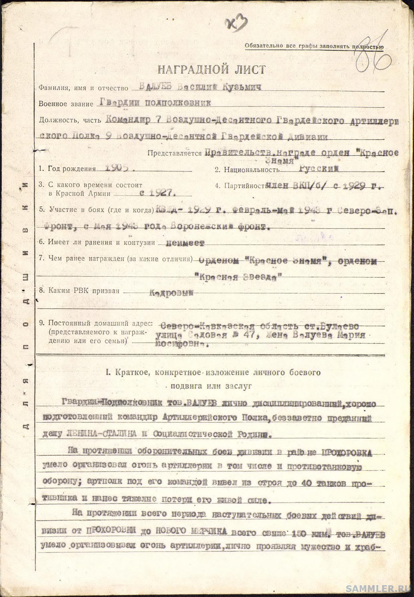 Валуев Василий Кузьмич АН.jpg