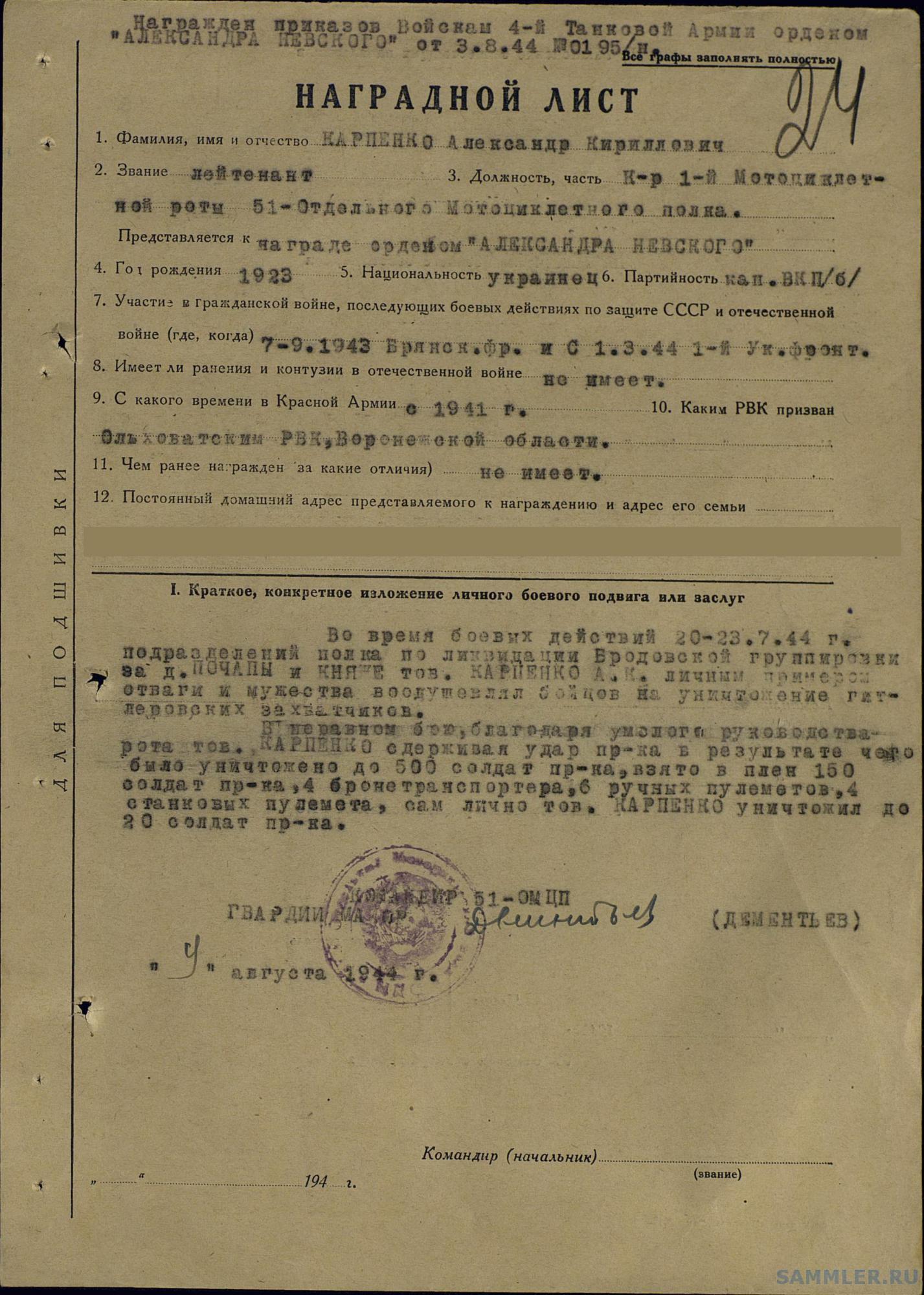Карпенко Александр Кириллович АН.jpg