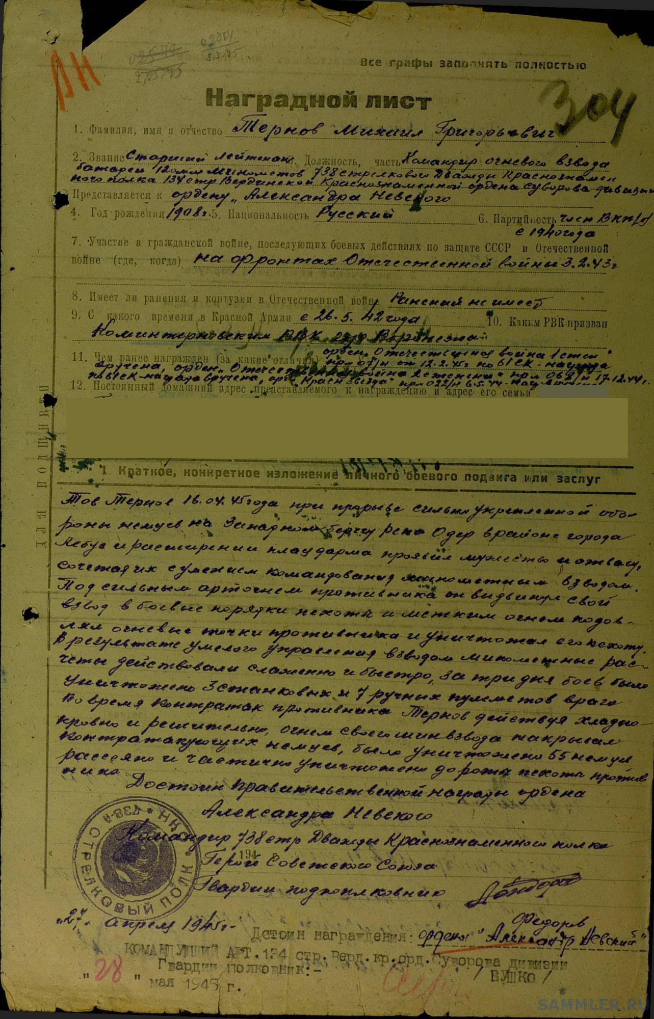 Тернов Михаил Григорьевич.jpg