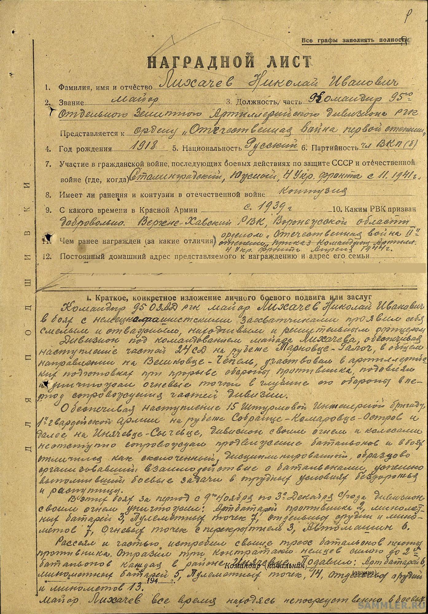 Лихачев Николай Иванович АН1а.jpg