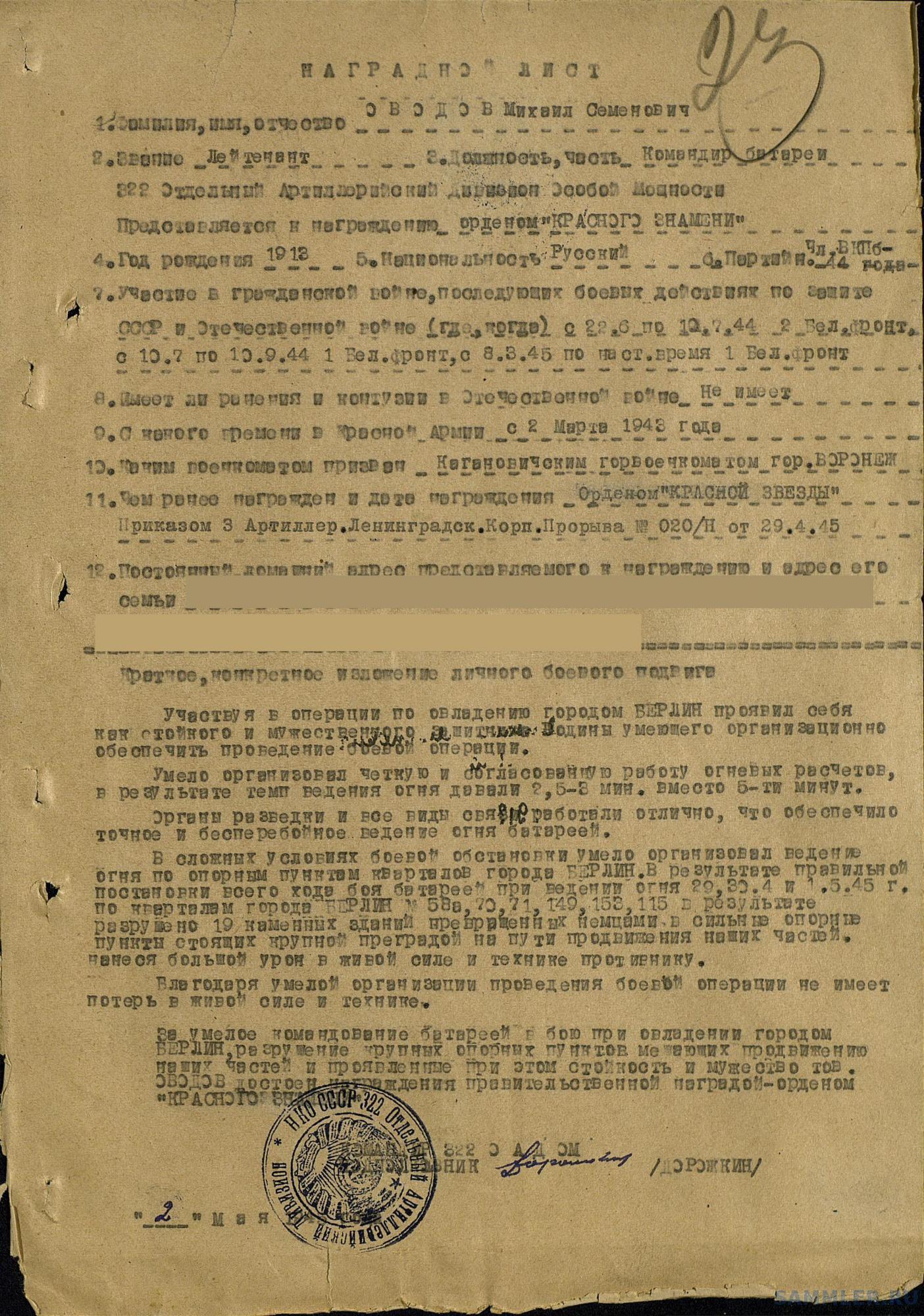 Оводов Михаил Семенович АН.jpg