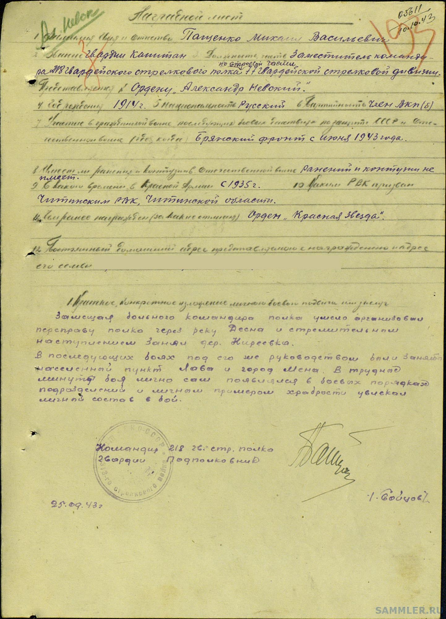 Пащенко Михаил Васильевич АН1.jpg