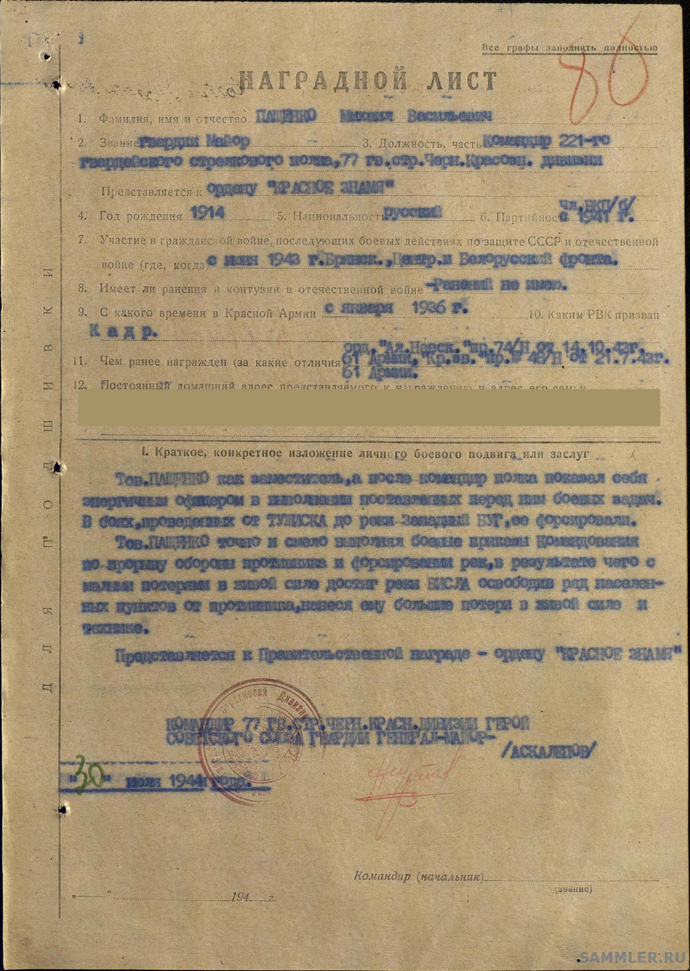 Пащенко Михаил Васильевич АН2.jpg