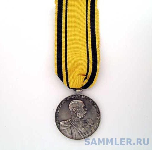 Австро-Венгрия_Памятная медаль для Кегсгольмского лб_гв полка_1898.jpg